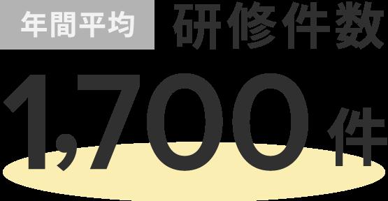 年間平均研修件数1,700件